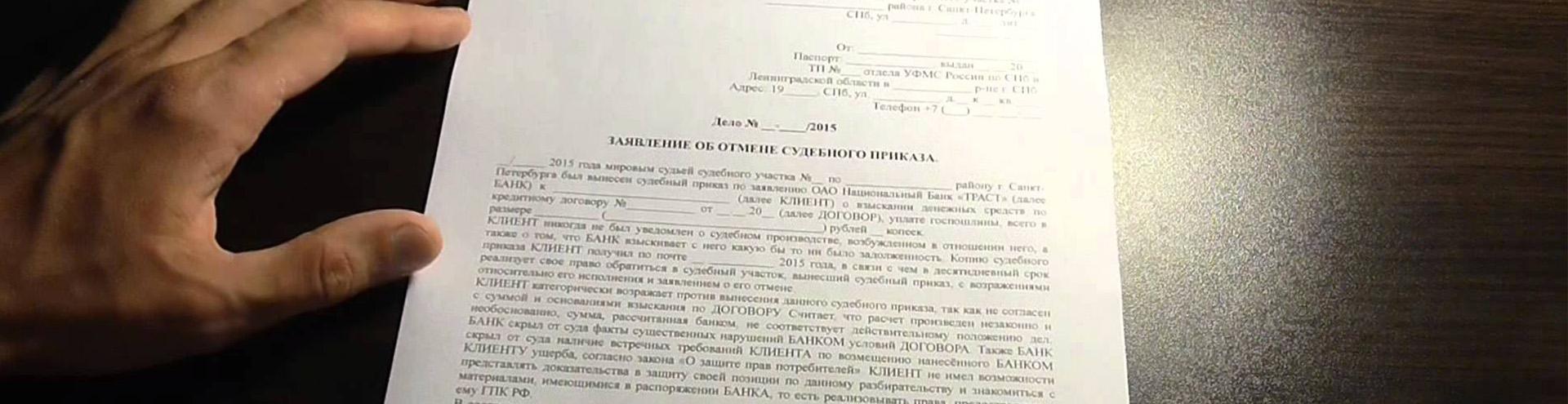отмена судебного приказа в Самаре и Самарской области